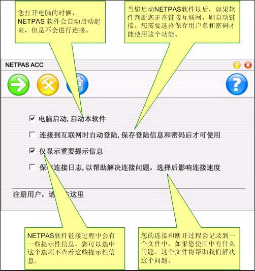NETPAS网络加速器