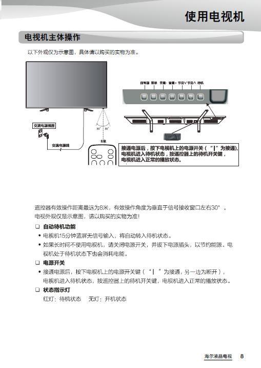 海尔U55K5液晶彩电使用说明书