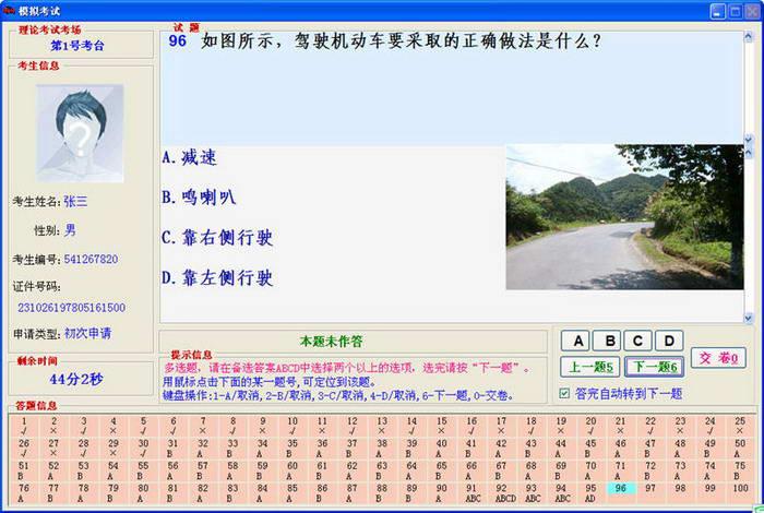 广东省机动车驾驶人理论学习考试系统
