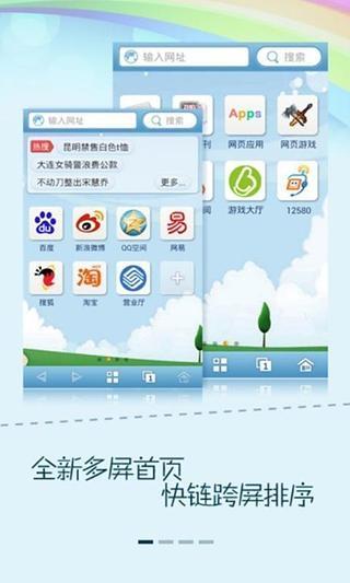 中国移动冲浪浏览器