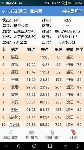 盛名列车时刻表