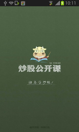 同花顺炒股公开课