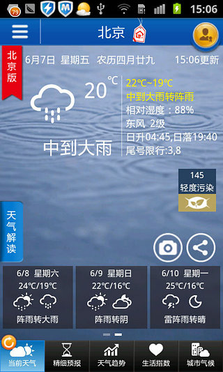 中国天气通专业版