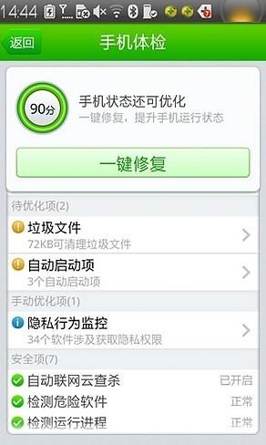 360手机卫士联想乐Phone版