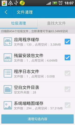 360超级文件管理器