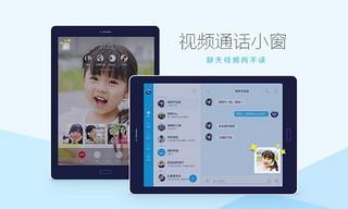 腾讯QQ HD