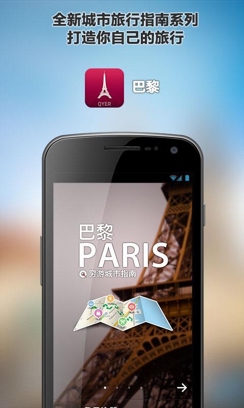 巴黎-穷游城市指南