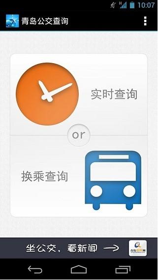 青岛公交查询