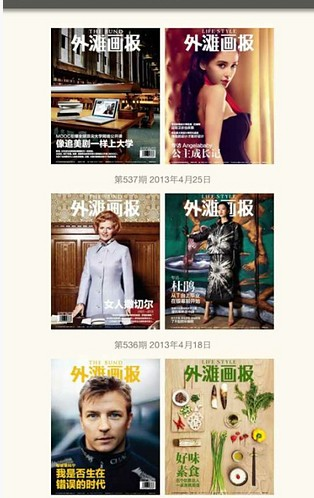 外滩画报dailyapp下载