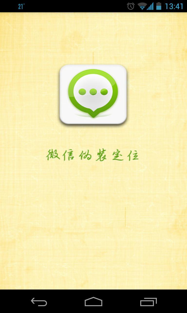 微定gps手机定位软件