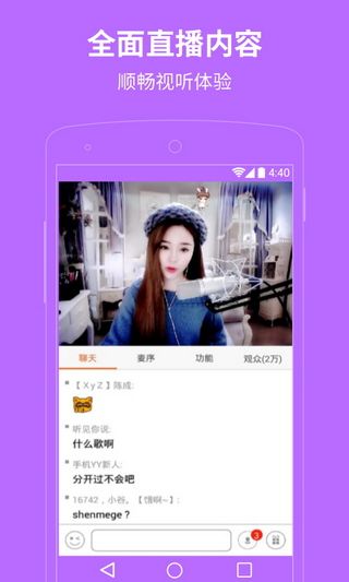 YY视听手机版下载 YY视听安卓版官方免费下载 YY视听1.4.4图片
