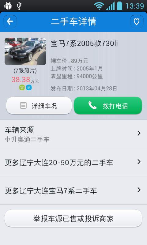搜狐二手车