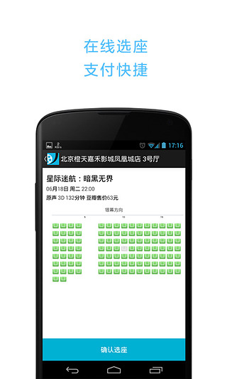 豆瓣电影安卓版 豆瓣电影官方免费下载 豆瓣电影2.7.5