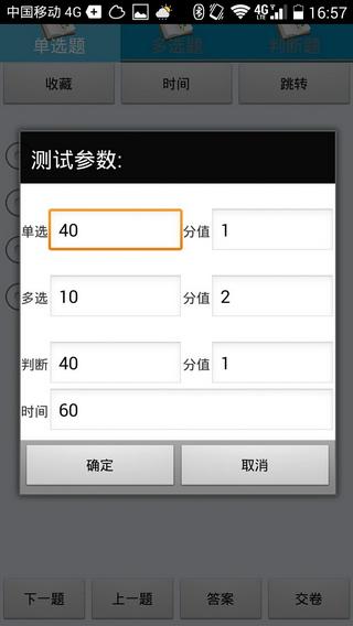 道路货物运输驾驶员从业资格考试系统(2015年安卓手机版)