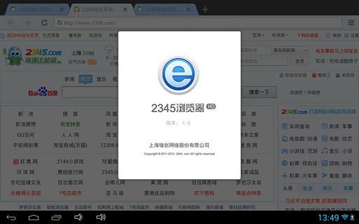 2345手机浏览器HD