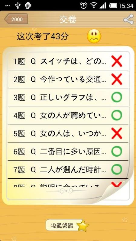 日语一级听力