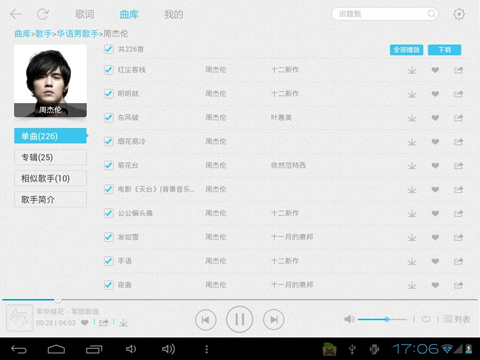 酷我音乐HD Android Pad