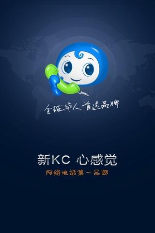 KC免费网络语音