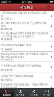 上海公积金