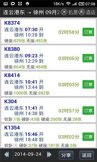 路路通列车时刻表