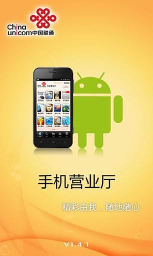中国联通手机营业厅(官方版)应用 中国联通手机