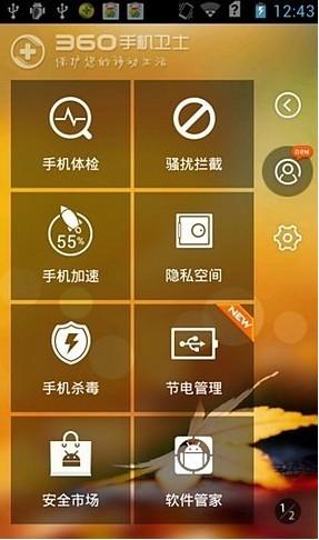 360手机卫士(安卓2.1系统)