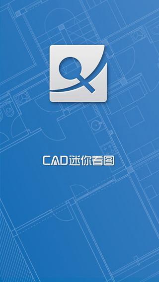 CAD迷你看图