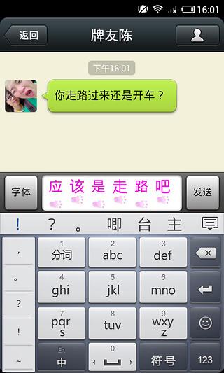 微信炫字体