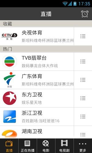 WTV 看电视
