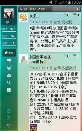 央视微博HD