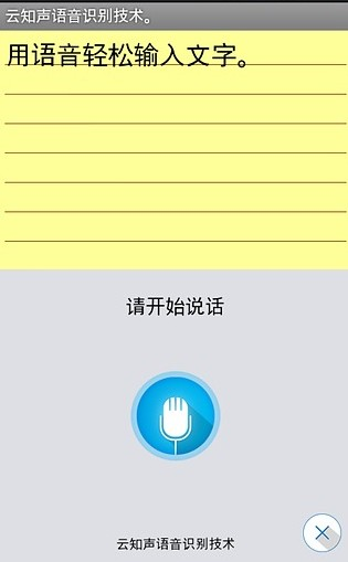 云知声语音输入法