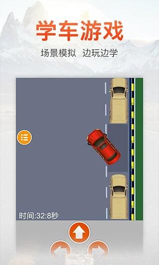 车轮考驾照