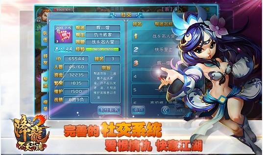 QQ降龙2