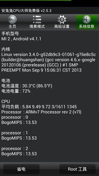 安兔兔CPU大师