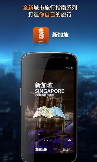 新加坡-穷游城市指南