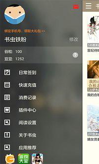 书虫小说(3G书城)