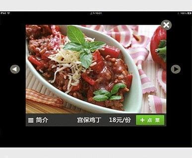 维欧安卓PAD点餐软件