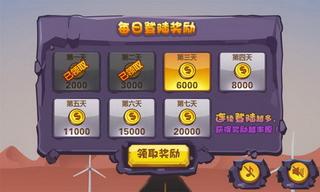我是大富翁