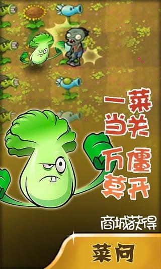 植物大战僵尸长城版