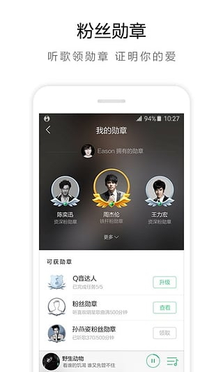 QQ音乐 for android