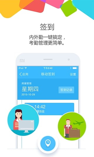 云之家 for android