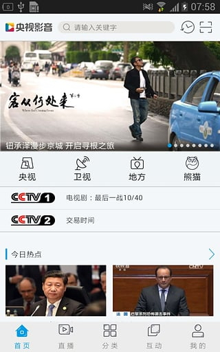 CBOX央视影音(原CCTVBOX)  for android