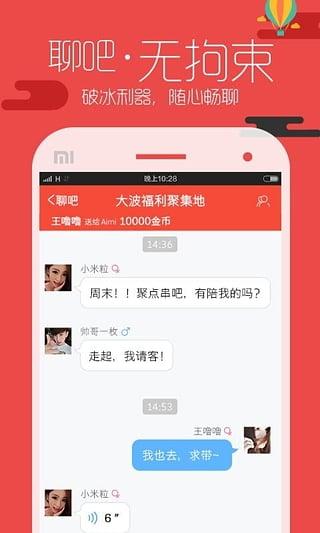 淘友汇 for android