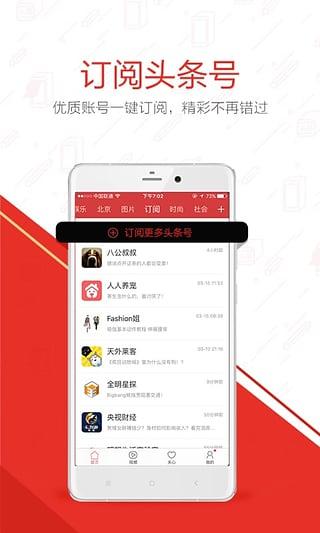 头条资讯_华军软件园 软件分类 android软件 应用 资讯阅读 今日头条  软件截图