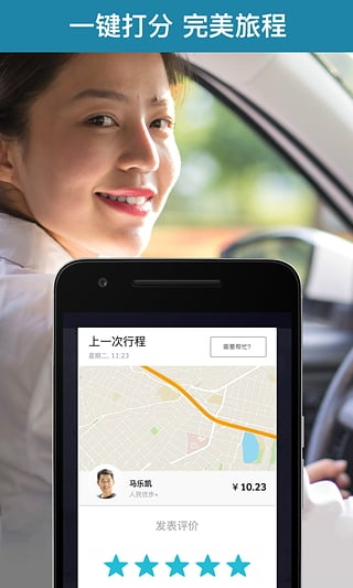 Uber 优步 for android