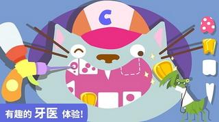 宝宝小牙医 for android