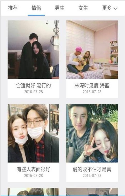 微信QQ情侣头像精选app