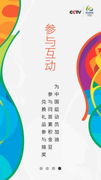 CCTV5奥运会专版2.1.4