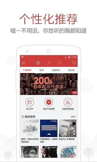 网易云音乐 For Android
