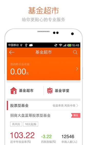 京东钱包app